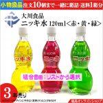 大川食品「ニッキ水」通販で販売開始
