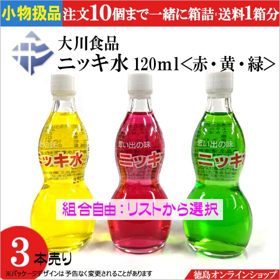 「大川食品 ニッキ水」通販で販売開始