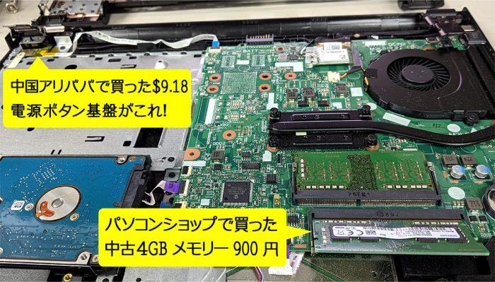 電源ボタン基板交換のついでにメモリー4G増設