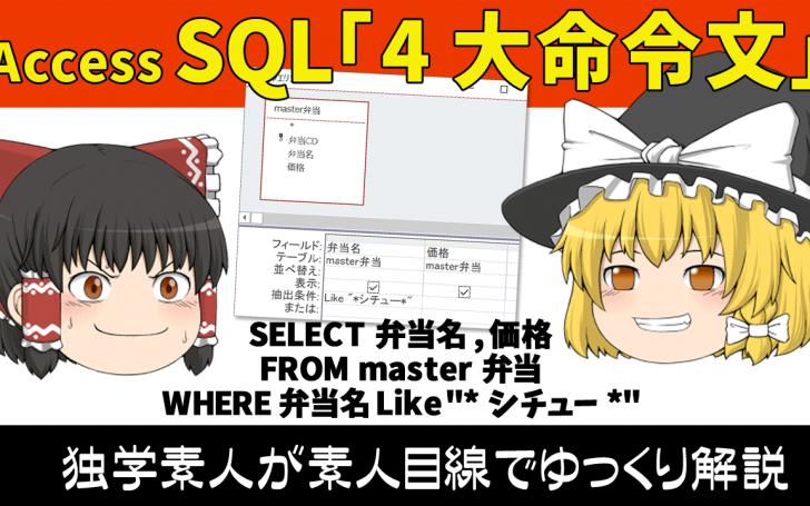 [ゆっくり解説]MS-Accessの入口(2): 「クエリーの正体」と「SQL4大命令文」のざっくり解説
