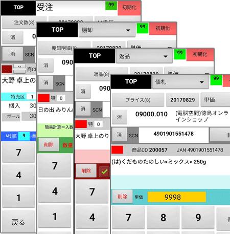 私のハンディーターミナルアプリ(=Android 4用)、Android12で使えるかな?