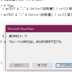 [vba]FileSystemObjectエラーでEDIソフト停止
