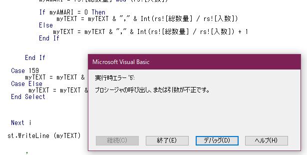 自作EDIソフトから「FileSystemObject」エラー
