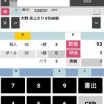 [ai]僕のハンディーターミナルアプリ、Android12で動くかな?