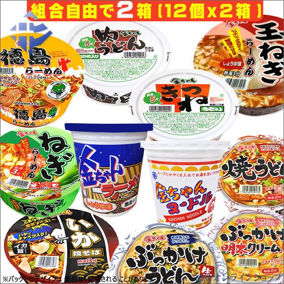 2021年8月2日発売、徳島製粉「金ちゃんヌードル辛味噌」は徳島オンラインショップで買えます!