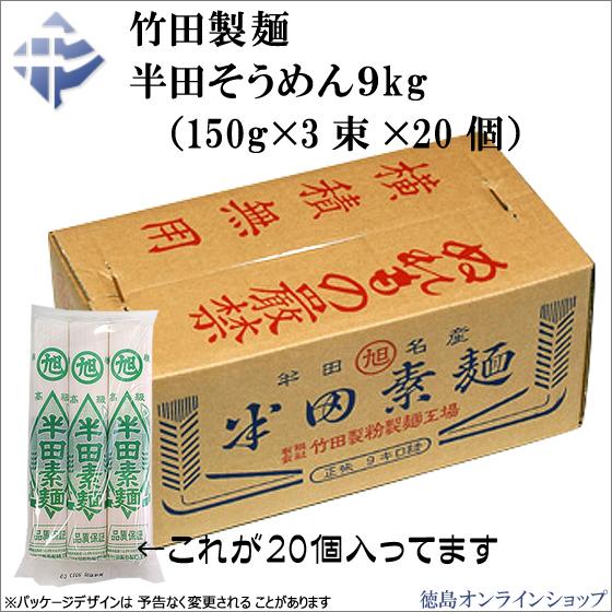 竹田製麺所「半田そうめん」9kg
