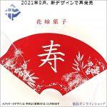2021年9月、徳島「花嫁菓子」をリニューアル
