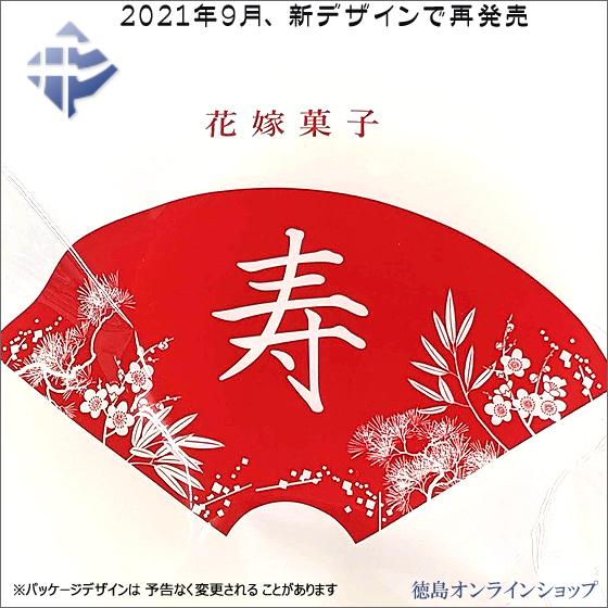 2021年9月、徳島「花嫁菓子」をリニューアルしました