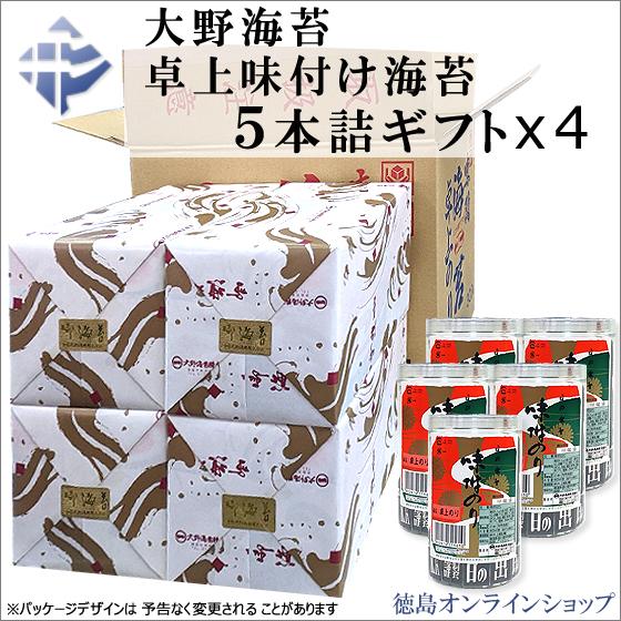 大野海苔 卓上味付け海苔ギフト5本詰x4箱