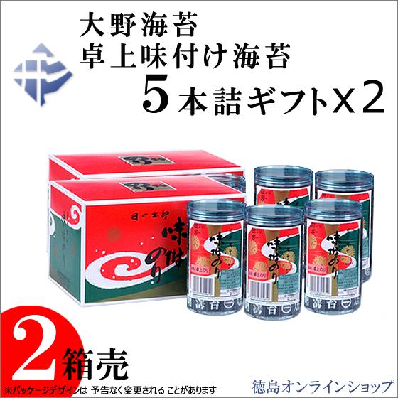 大野海苔 卓上味付け海苔ギフト5本詰x2箱