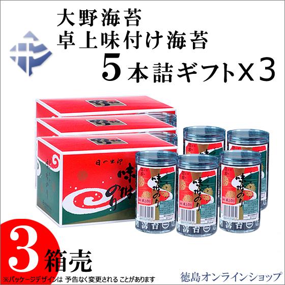 大野海苔 卓上味付け海苔ギフト5本詰x3箱
