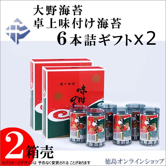 大野海苔 卓上味付け海苔ギフト6本詰x2箱