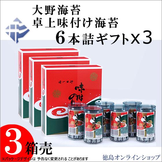 大野海苔 卓上味付け海苔ギフト6本詰x3箱