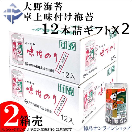 大野海苔 卓上味付け海苔ギフト12本詰x2箱