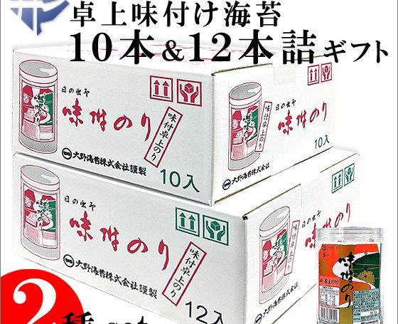 (2種セット)大野海苔 卓上味付け海苔ギフト10本詰&12本詰