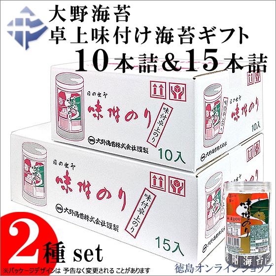 (2種セット)大野海苔 卓上味付け海苔ギフト10本詰&15本詰