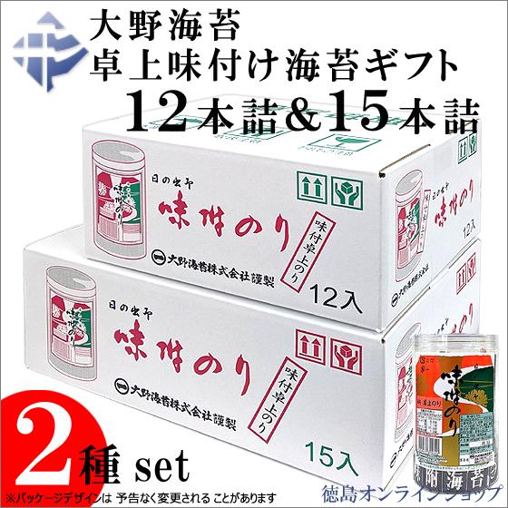 (2種セット)大野海苔 卓上味付け海苔ギフト12本詰&15本詰