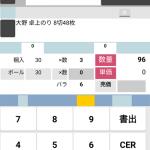 自作ハンディターミナルアプリ、6年ぶりにバージョンアップ「Material Design版」だよ!