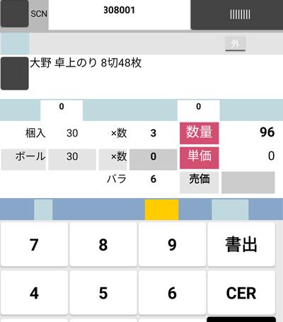 自作ハンディターミナルアプリ、6年ぶりでバージョンアップ「Material Design版」だよ!
