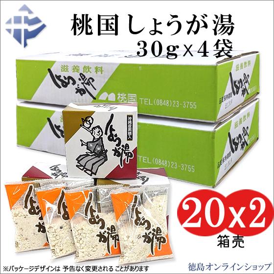 桃国しょうが湯20個x2---徳島オンラインショップ