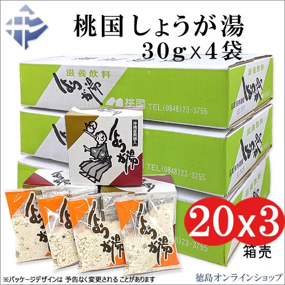 桃国しょうが湯20個x3---徳島オンラインショップ