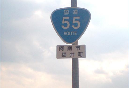 国道55号