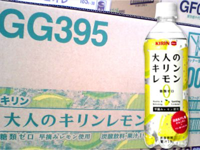 【新製品】「大人のキリンレモン」を仕入れました