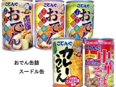 [食品]天狗のおでん缶、ヌードル缶は5種類販売中です。