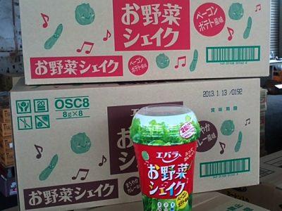 【新製品】エバラ「お野菜シェイク」2種類