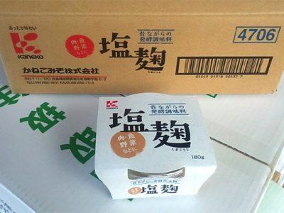 【新製品】かねこ「塩麹」を始めました