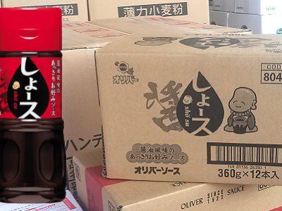 【新製品】オリバーソース「しょース」販売中