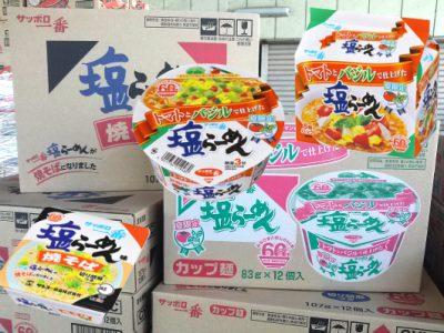 【新製品】サンヨー食品「夏限定・塩ラーメン」3品