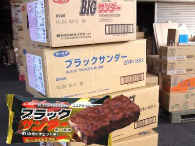 【菓子】有楽ブラックサンダー販売中
