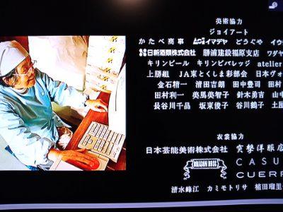 """【映画】「人生、いろどり 」のエンドロールに「かたべ商事」"""""""