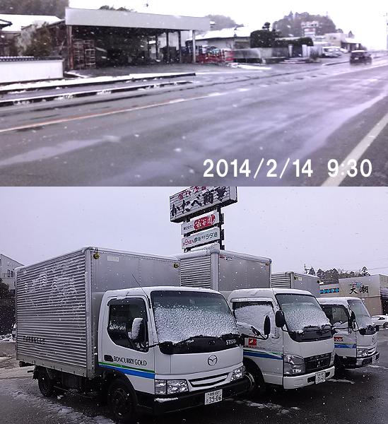2014年2月14日は雪の為、休業します。