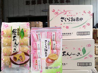 春っぽい生菓子2品仕入れました「桜あんづつみ」「さくら餅最中」