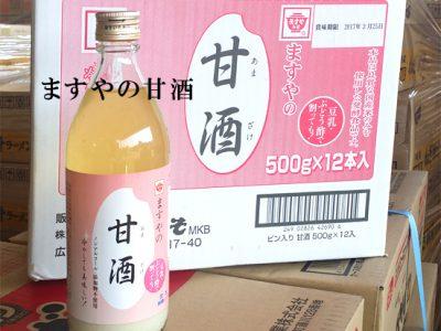 【注目商品】ますやの甘酒500ml