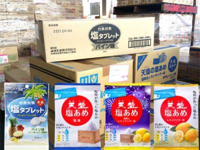 【夏商品】熱中対策用のタブレット、塩あめを始めました
