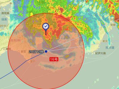 【臨時休業】台風16号の接近の為、2016年9月20日は臨時休業