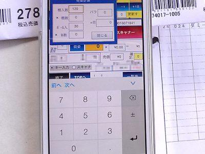 【FileMaker開発】FileMaker13でハンディーターミナルアプリ開発