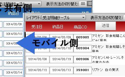 【FileMaker開発】FileMakerGOで集めたデータを共有ファイルへエクスポート