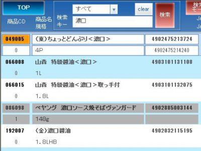 【FileMaker】Accessっぽい検索機能が作りたい