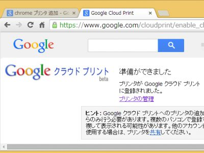 [mobile]Google Cloud Print を使ってみた