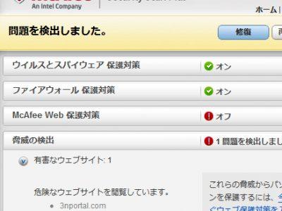 [ai]ウィルスソフト曰く、あなたは「有害ウェブサイトを閲覧してる」