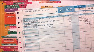 【ai】固定長ファイルインポート成功!無事、伝票発行。でも・・・・