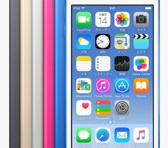 【FileMaker】がーん、新型iPod touchの液晶は4インチのまま(残念)