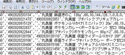 [ai]ActiveStaterでのメール送信に行数の壁は無かった・・・