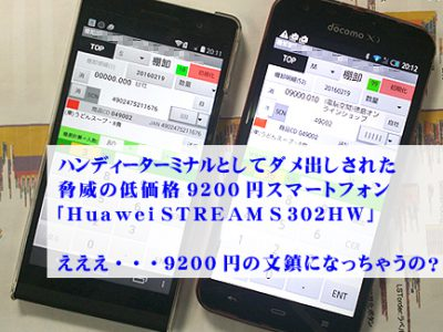 【App Inventor2開発】9200円「STREAM S 302HW」は文鎮に・・・・