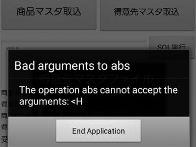 【App Inventor2開発】「abs <H」エラーでアプリが動かない(泣)久しぶりのApacheの設定だ・・