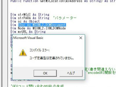 【vba】MSXML2.DOMDocumentでエラー!!